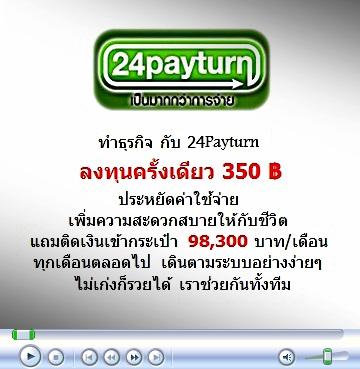 24payturn